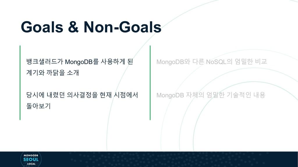 Goals & Non-Goals 뱅크샐러드가 MongoDB를 사용하게 된 계기와 까닭...
