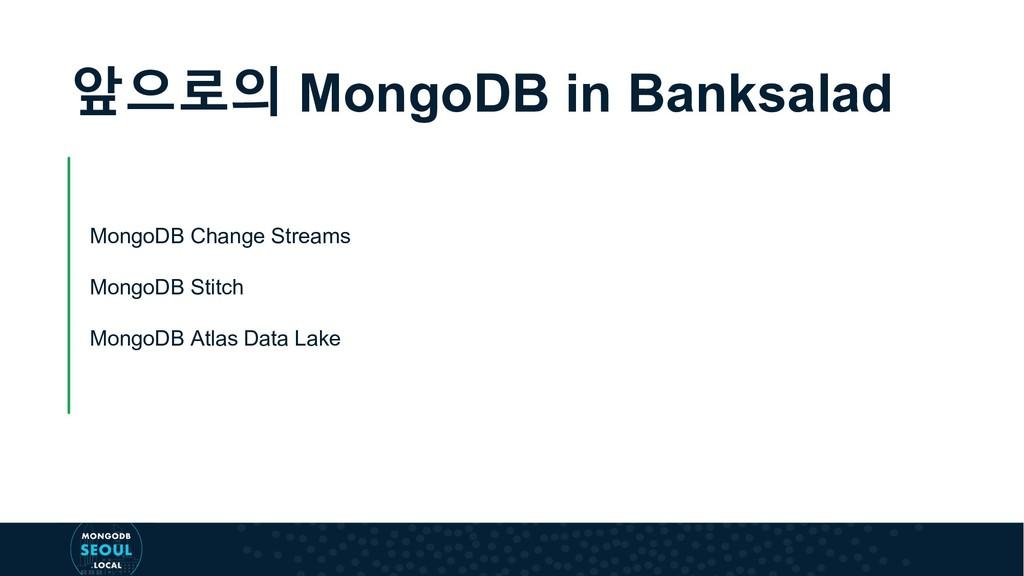 앞으로의 MongoDB in Banksalad MongoDB Change Stream...