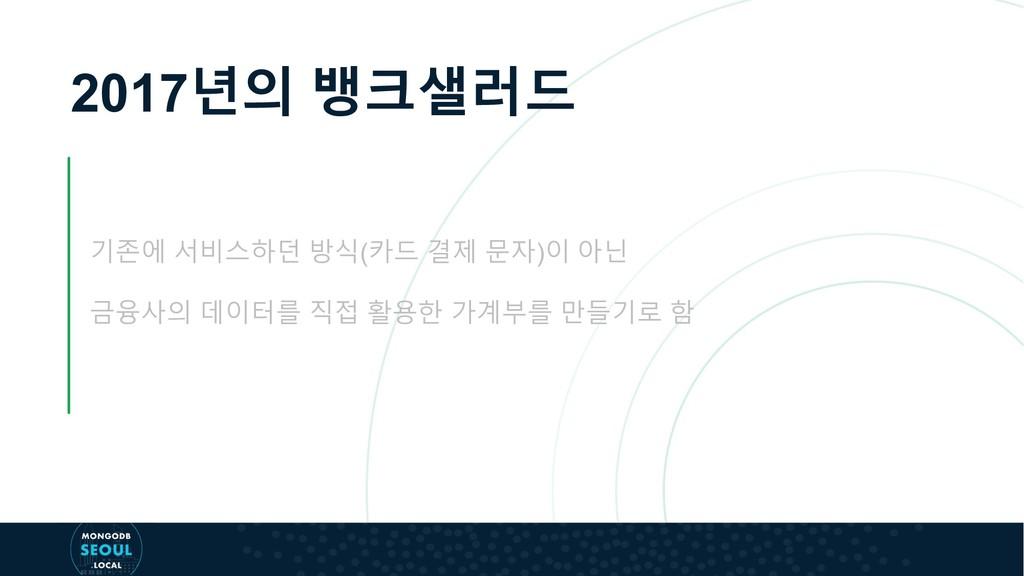 2017년의 뱅크샐러드 기존에 서비스하던 방식(카드 결제 문자)이 아닌 금융사의 데이...
