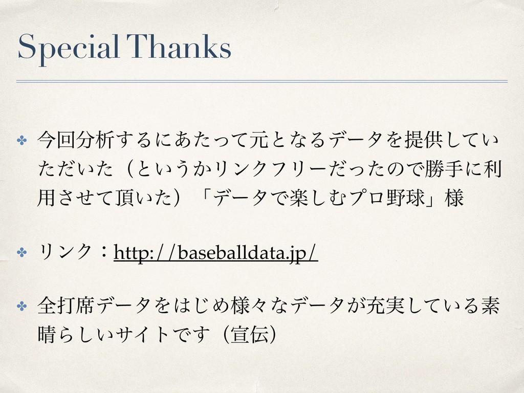 Special Thanks ✤ ࠓճੳ͢Δʹ͋ͨͬͯݩͱͳΔσʔλΛఏڙ͍ͯ͠ ͍ͨͩͨʢ...