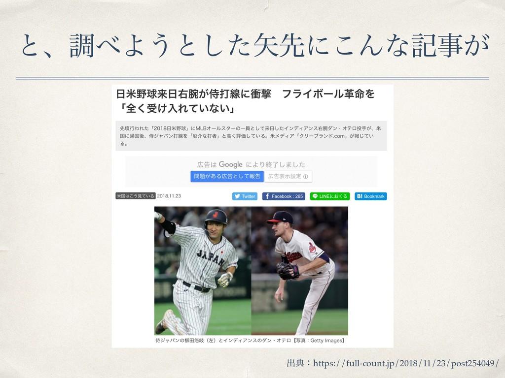 ͱɺௐΑ͏ͱͨ͠ઌʹ͜Μͳه͕ ग़యɿhttps://full-count.jp/201...