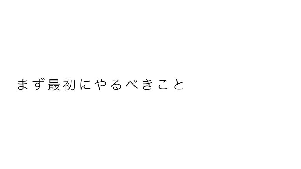 · ͣ ࠷ ॳ ʹ Δ  ͖ ͜ ͱ
