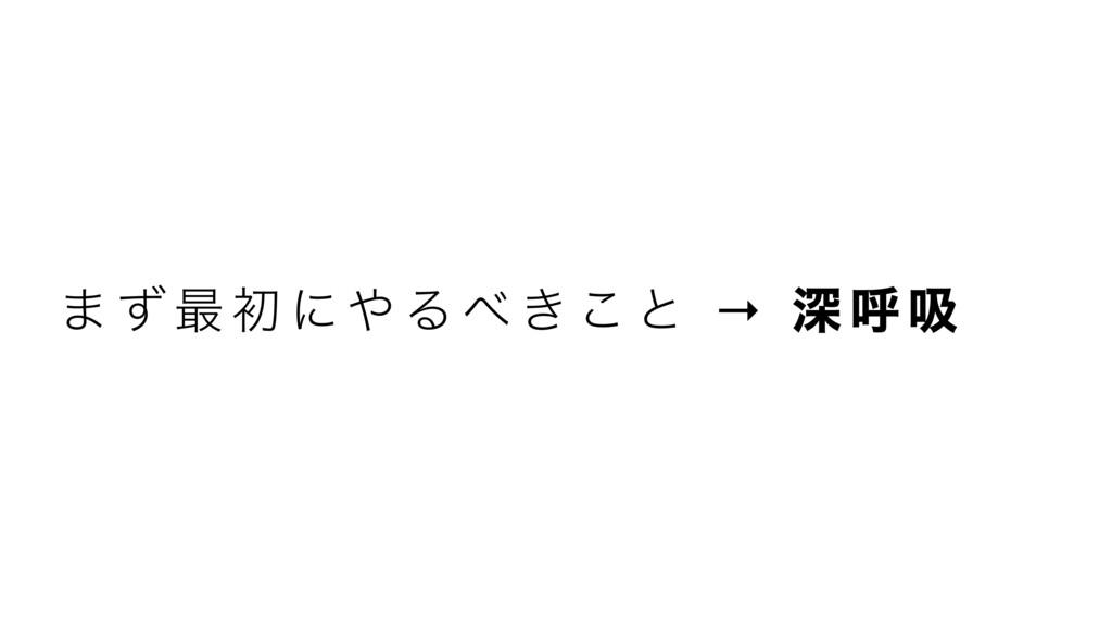 · ͣ ࠷ ॳ ʹ Δ  ͖ ͜ ͱ → ਂ ݺ ٵ