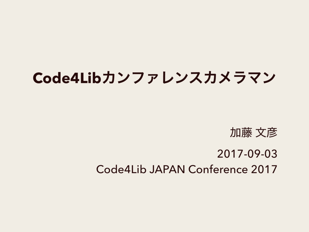 Code4LibΧϯϑΝϨϯεΧϝϥϚϯ Ճ౻ จ 2017-09-03 Code4Lib ...