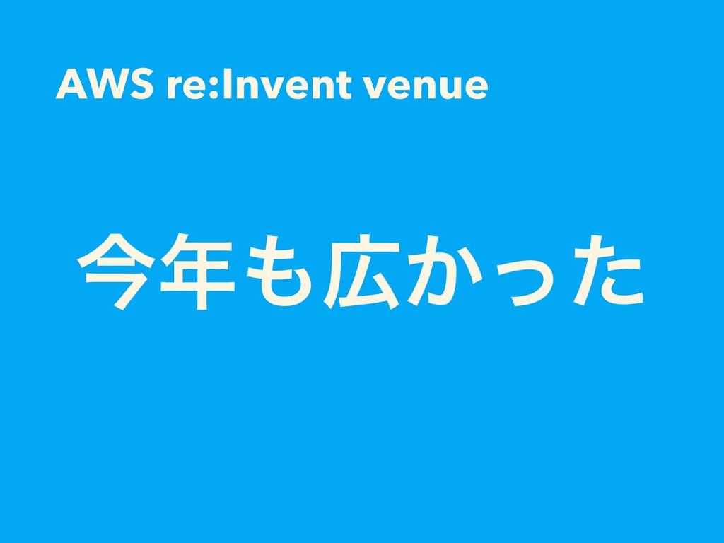 AWS re:Invent venue ࠓ͔ͬͨ