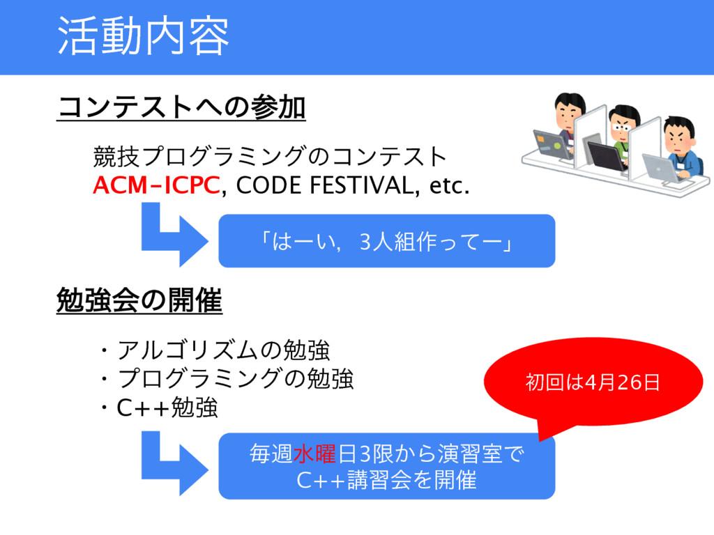 ׆ಈ༰ ίϯςετͷՃ ڝٕϓϩάϥϛϯάͷίϯςετ ACM-ICPC, CODE F...