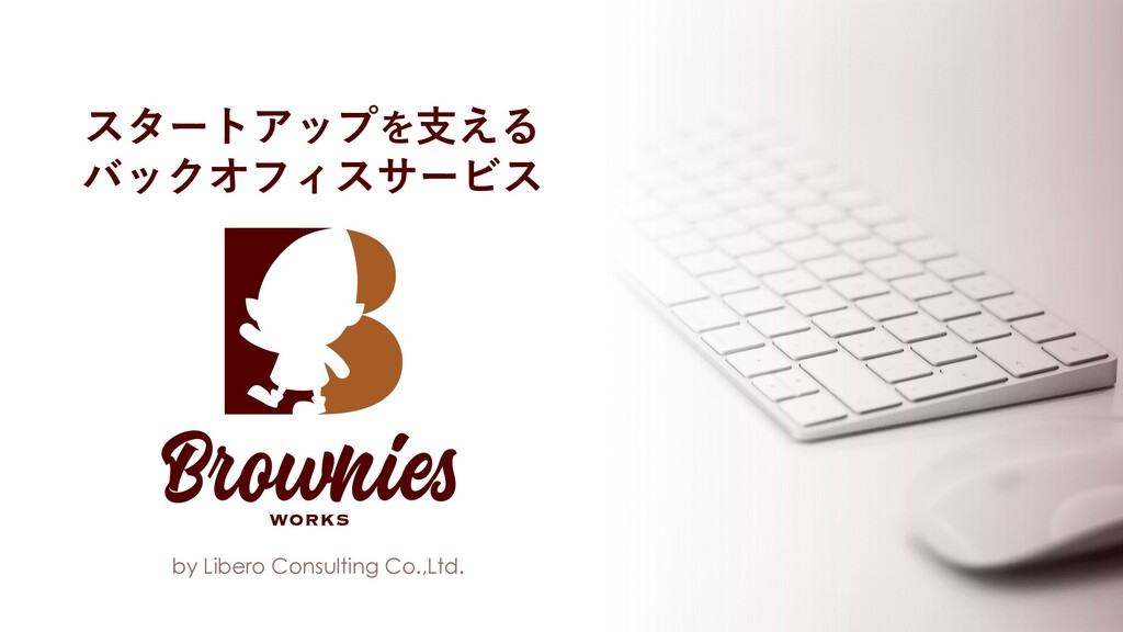 by Libero Consulting Co.,Ltd. 企業を成⻑させる バックオフィスサ...