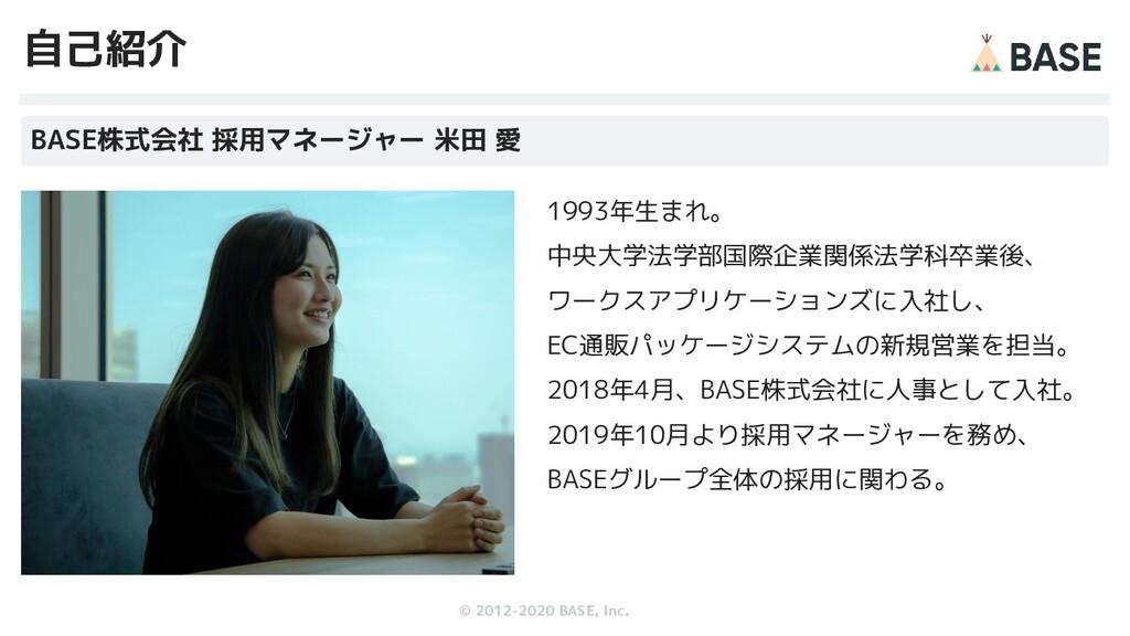 © 2012-2019 BASE, Inc. © 2012-2020 BASE, Inc. 自...