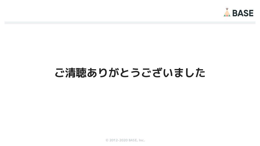© 2012-2019 BASE, Inc. © 2012-2020 BASE, Inc. ご...