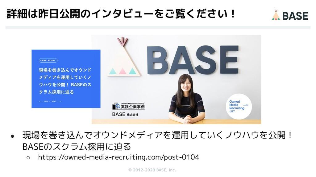 © 2012-2019 BASE, Inc. © 2012-2020 BASE, Inc. 詳...