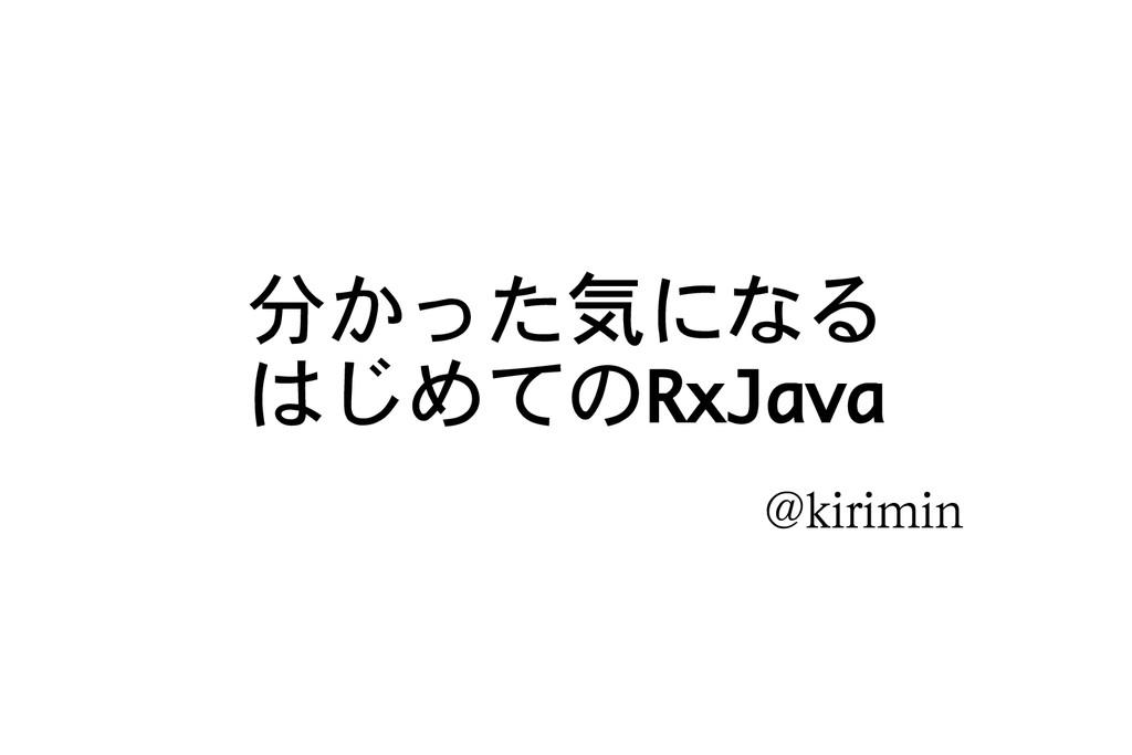 分かった気になる はじめてのRxJava @kirimin