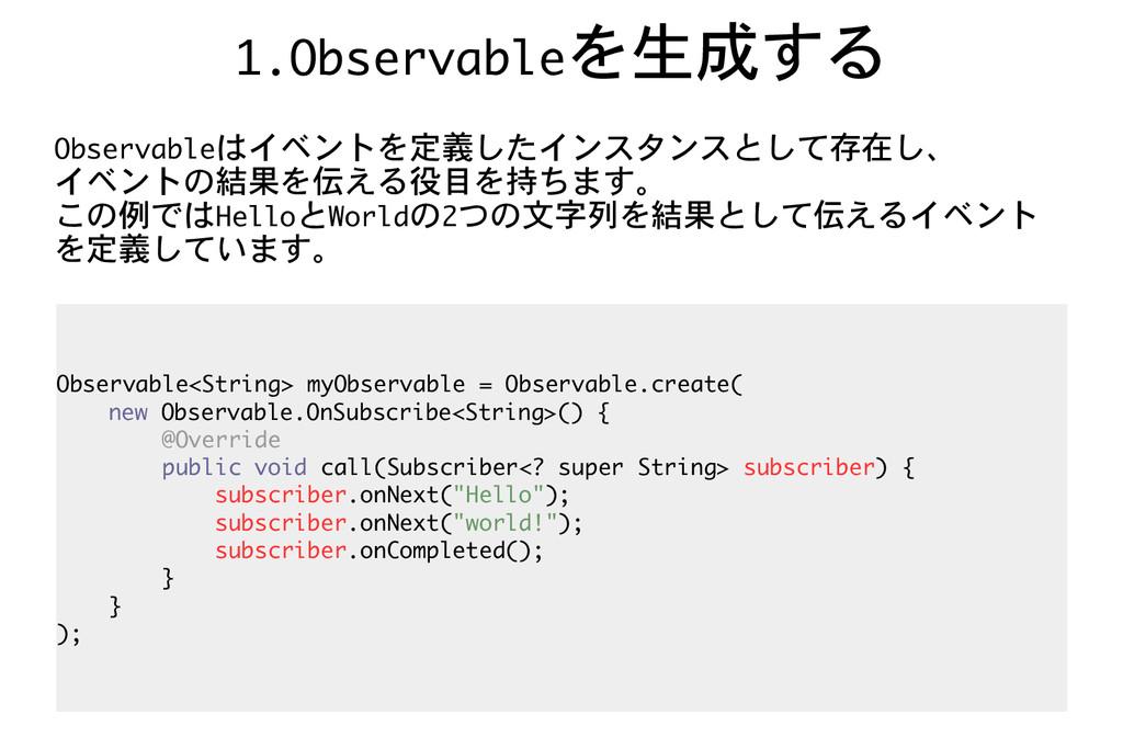 Observable<String> myObservable = Observable.cr...