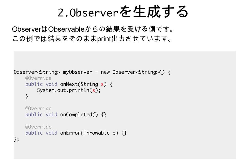 Observer<String> myObserver = new Observer<Stri...