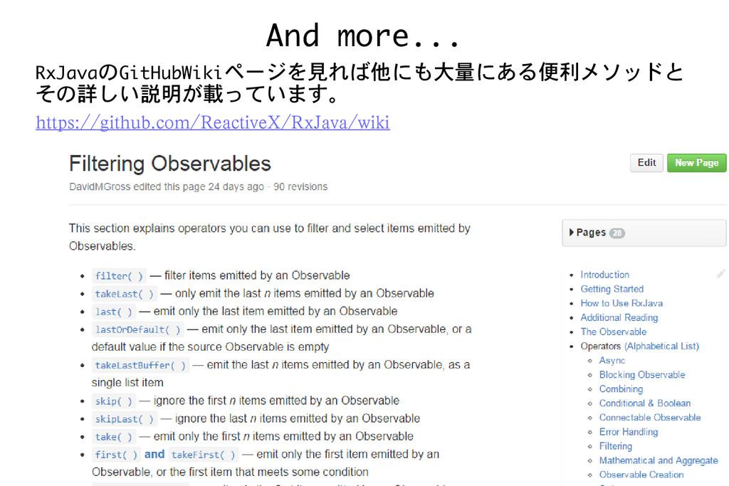 And more... RxJavaのGitHubWikiページを見れば他にも大量にある便利メ...