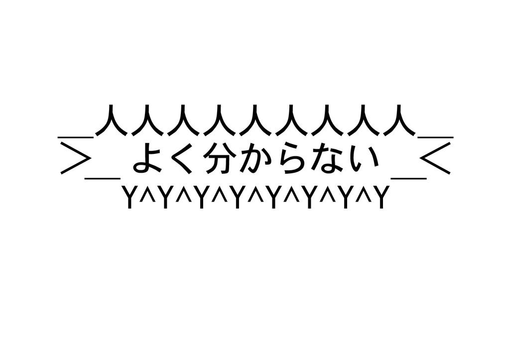_人人人人人人人人人_ > よく分からない <  ̄Y^Y^Y^Y^Y^Y^Y^Y ̄