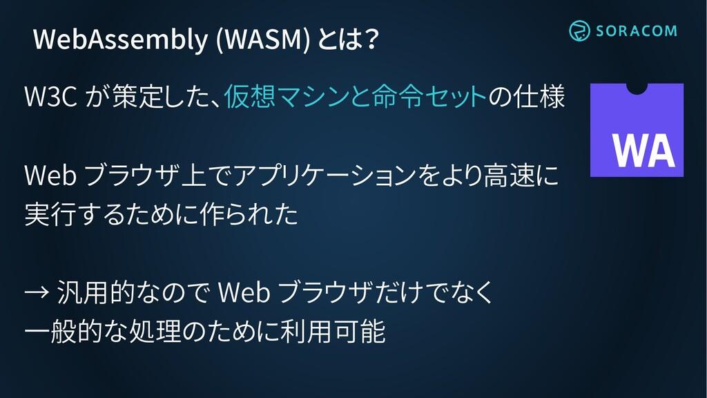 WebAssembly (WASM) とは? W3C が策定した、仮想マシンと命令セットの仕様...