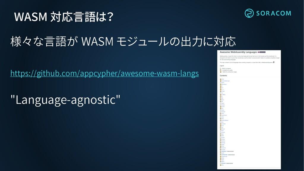 WASM 対応言語は? 様々な言語が WASM モジュールの出力に対応 https://git...
