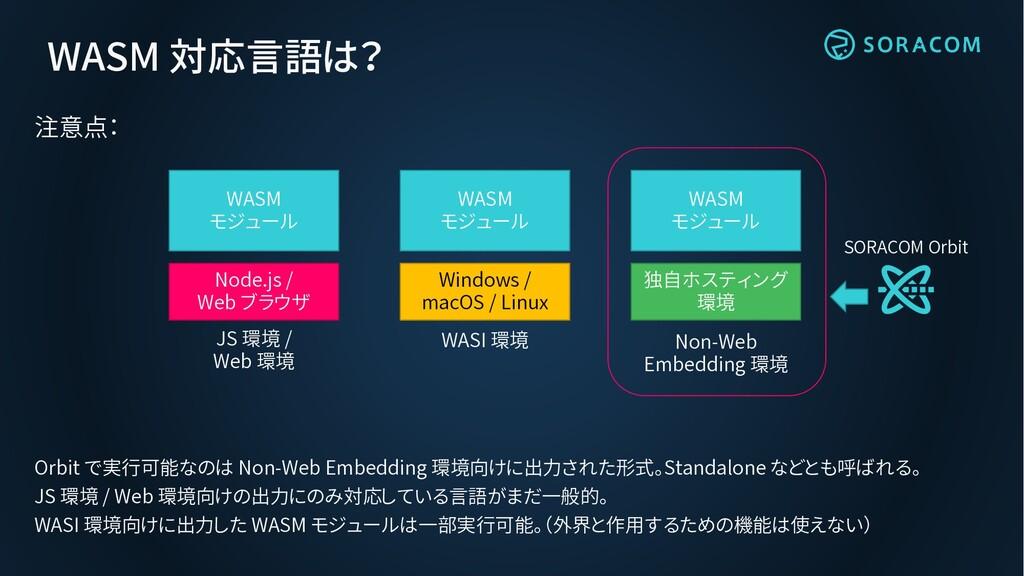 WASM 対応言語は? 注意点: Orbit で実行可能なのは Non-Web Embeddi...