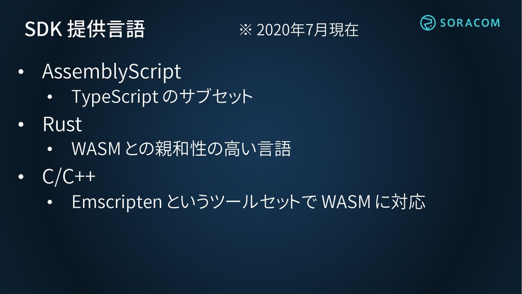 SDK 提供言語 • AssemblyScript • TypeScript のサブセット •...