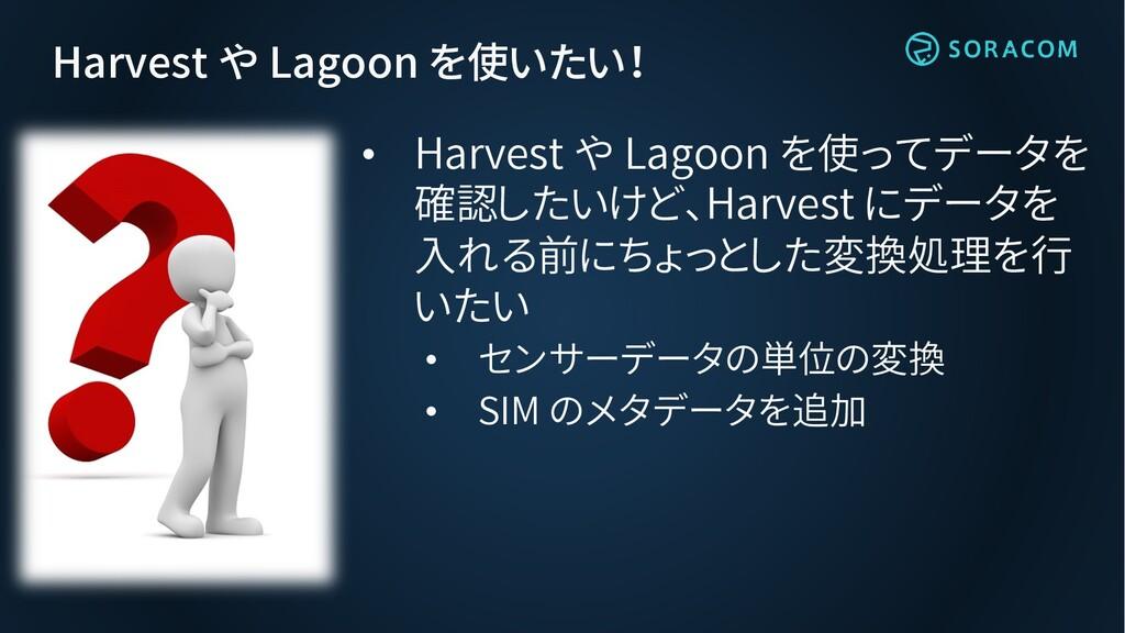 Harvest や Lagoon を使いたい! • Harvest や Lagoon を使って...