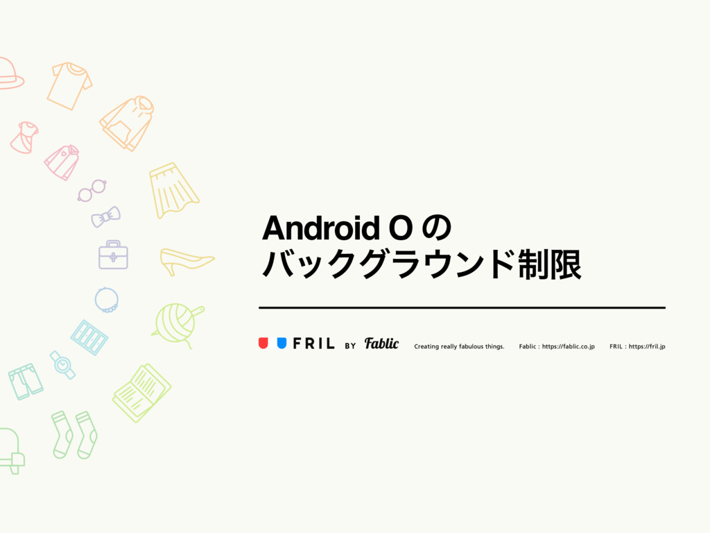 Android O ͷ όοΫάϥϯυ੍ݶ