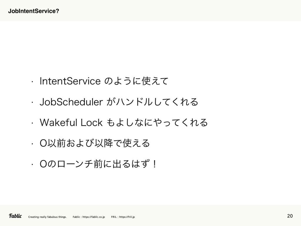 20 JobIntentService? w *OUFOU4FSWJDFͷΑ͏ʹ͑ͯ w...