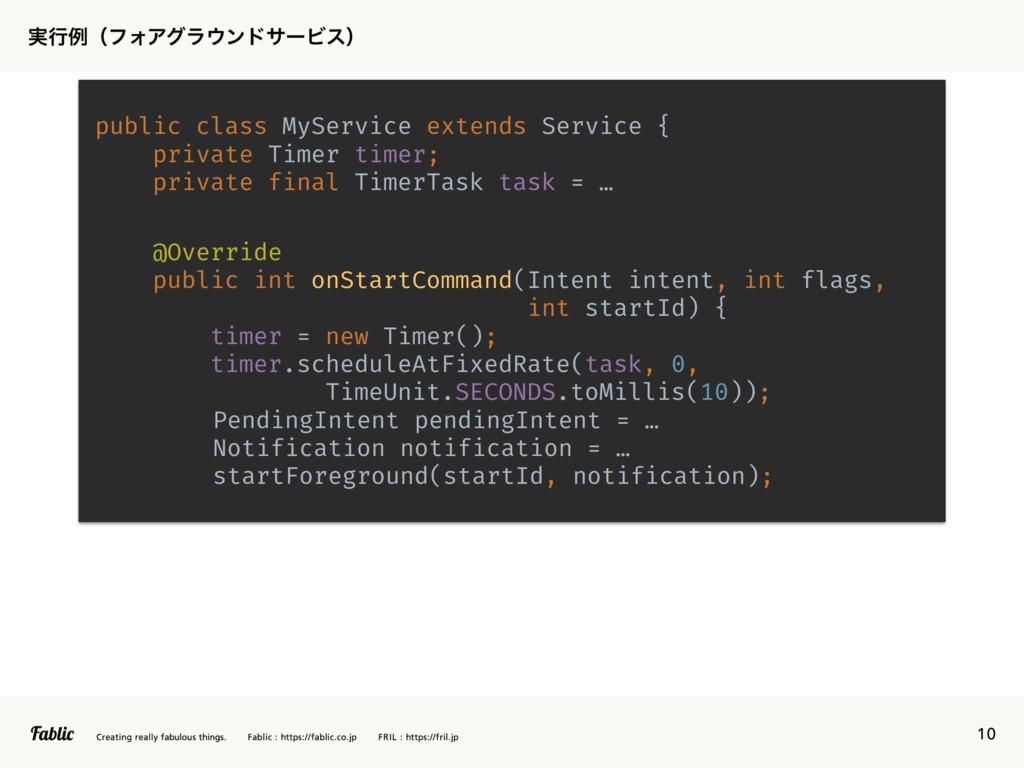 10 ࣮ߦྫʢϑΥΞάϥϯυαʔϏεʣ public class MyService ext...