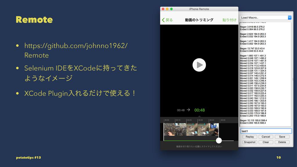 Remote • https://github.com/johnno1962/ Remote ...