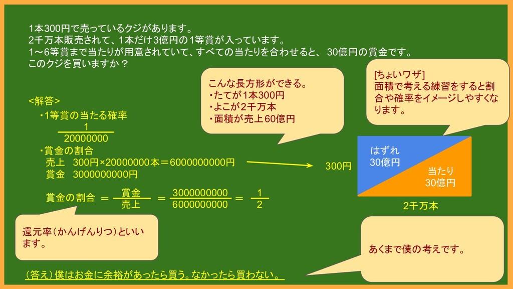 1本300円で売っているクジがあります。 2千万本販売されて、1本だけ3億円の1等賞が入ってい...