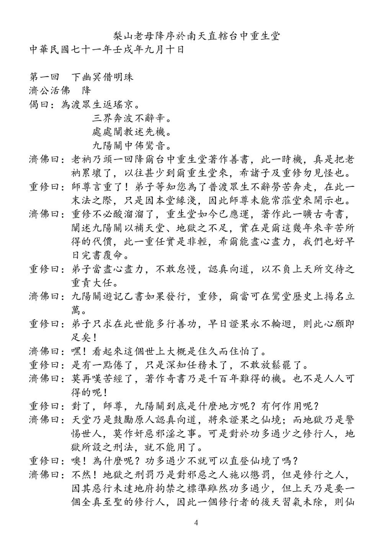 梨山老母降序於南天直轄台中重生堂 中華民國七十一年壬戌年九月十日    第一回...