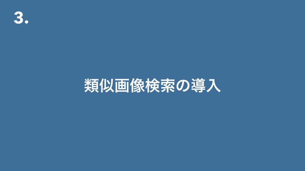 3. ྨࣅը૾ݕࡧͷಋೖ