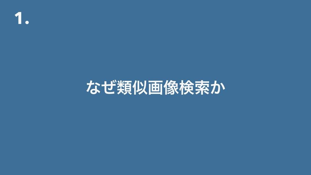 1. ͳͥྨࣅը૾ݕࡧ͔
