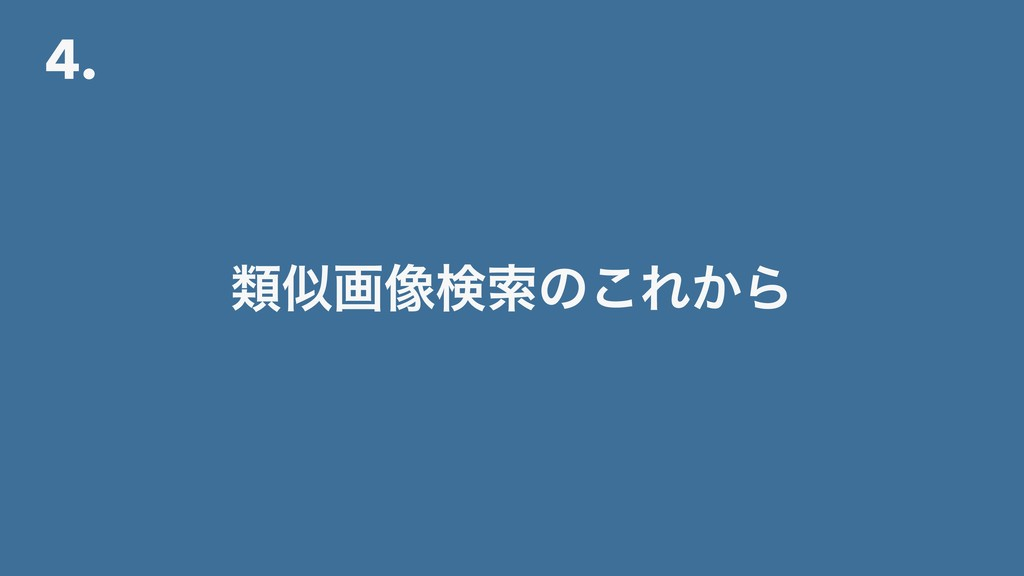 4. ྨࣅը૾ݕࡧͷ͜Ε͔Β