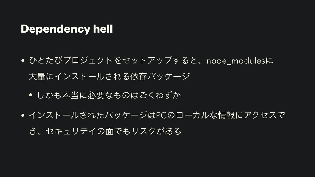 Dependency hell • ͻͱͨͼϓϩδΣΫτΛηοτΞοϓ͢Δͱɺnode_mod...