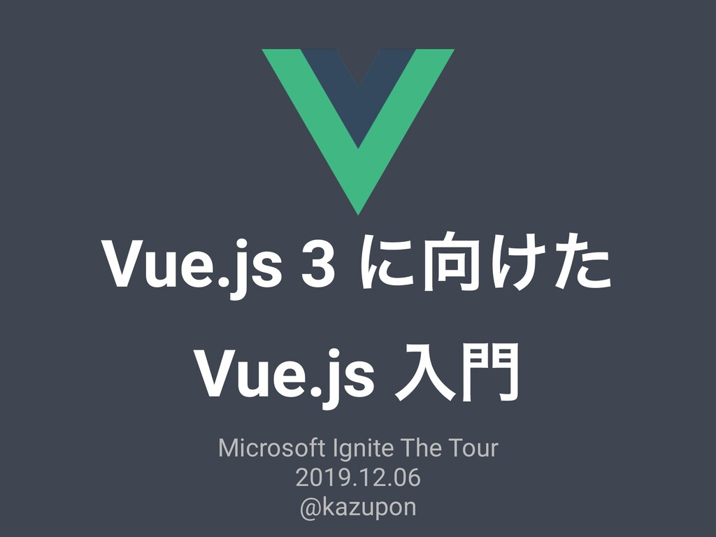 Vue.js 3 ʹ͚ͨ Vue.js ೖ Microsoft Ignite The To...