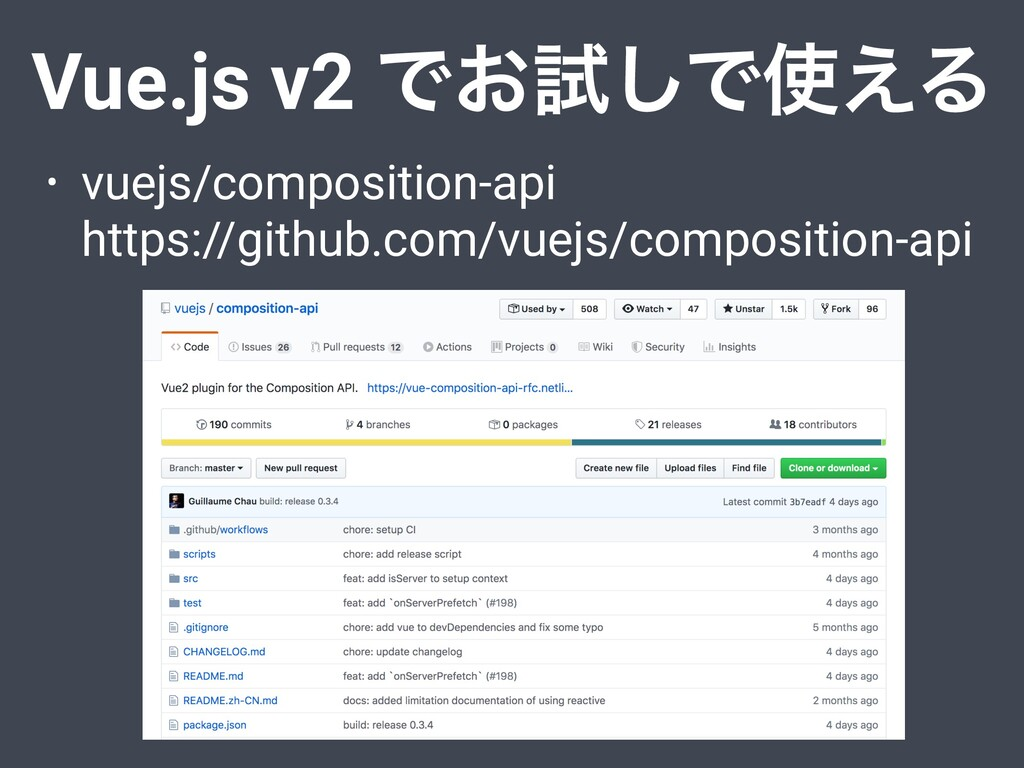 Vue.js v2 Ͱ͓ࢼ͠Ͱ͑Δ • vuejs/composition-api htt...