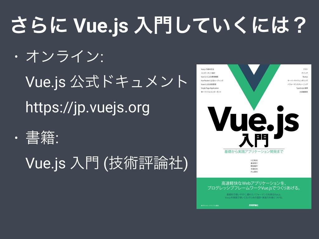 • ΦϯϥΠϯ: Vue.js ެࣜυΩϡϝϯτ https://jp.vuejs.org...
