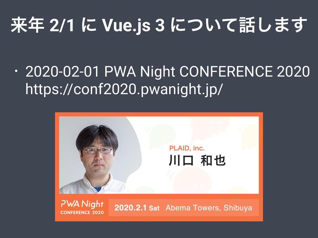 དྷ 2/1 ʹ Vue.js 3 ʹ͍ͭͯ͠·͢ • 2020-02-01 PWA Nig...
