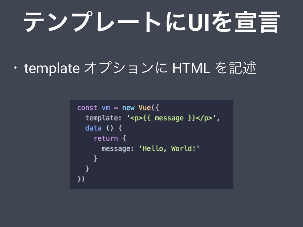• template Φϓγϣϯʹ HTML Λهड़ ςϯϓϨʔτʹUIΛએݴ