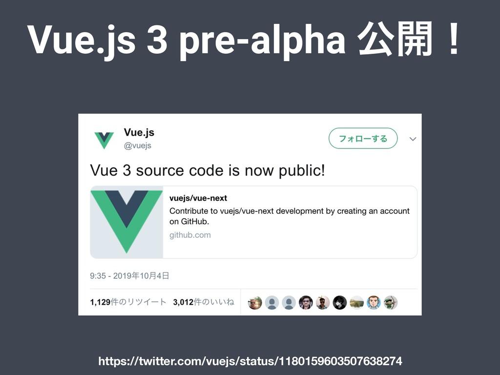 Vue.js 3 pre-alpha ެ։ʂ https://twitter.com/vuej...