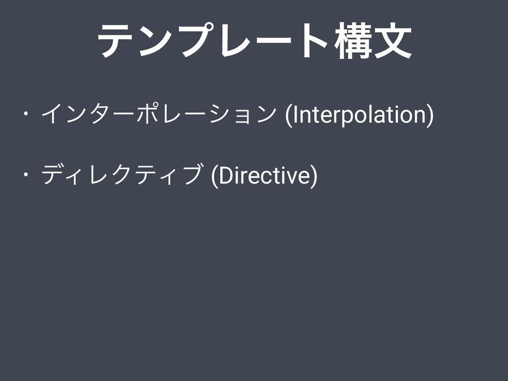 • ΠϯλʔϙϨʔγϣϯ (Interpolation) • σΟϨΫςΟϒ (Directi...