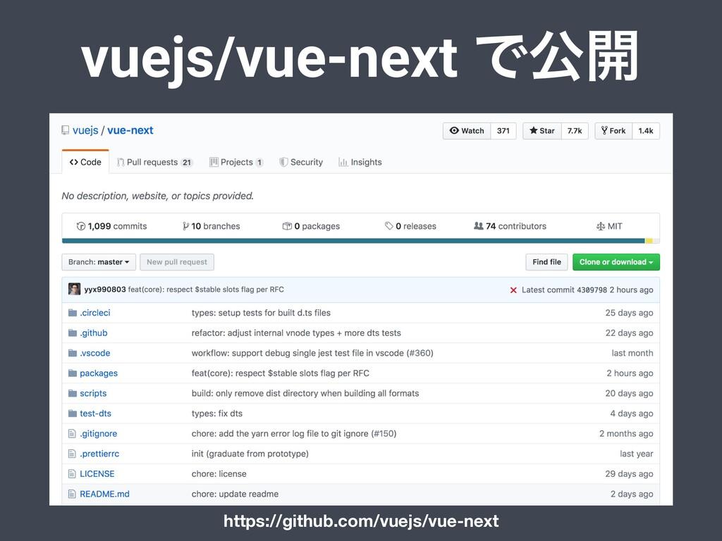 vuejs/vue-next Ͱެ։ https://github.com/vuejs/vue...