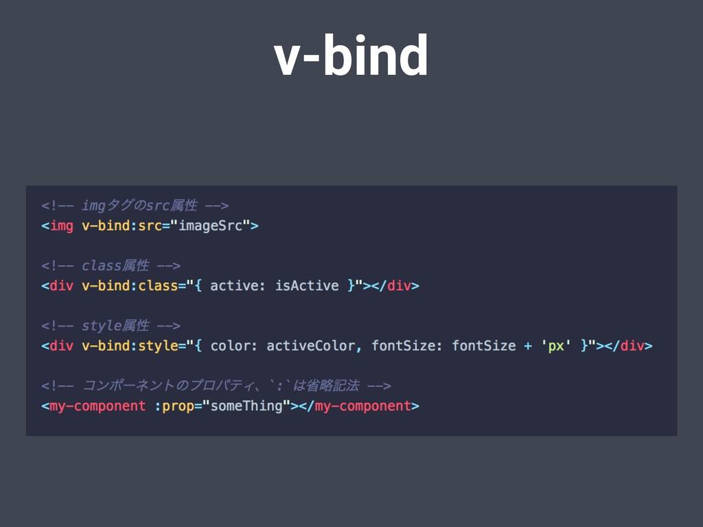 v-bind