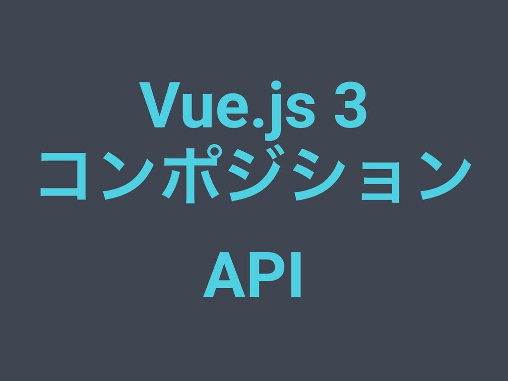 Vue.js 3 ίϯϙδγϣϯ API