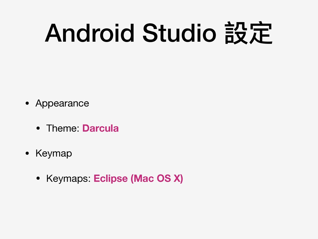 Android Studio 設定 • Appearance  • Theme: Darcul...
