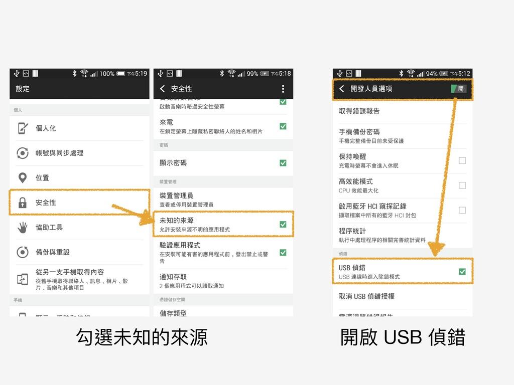 勾選未知的來來源 開啟 USB 偵錯