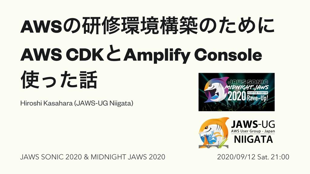 AWSͷݚमڥߏஙͷͨΊʹ AWS CDKͱAmplify Console ͬͨ Hir...