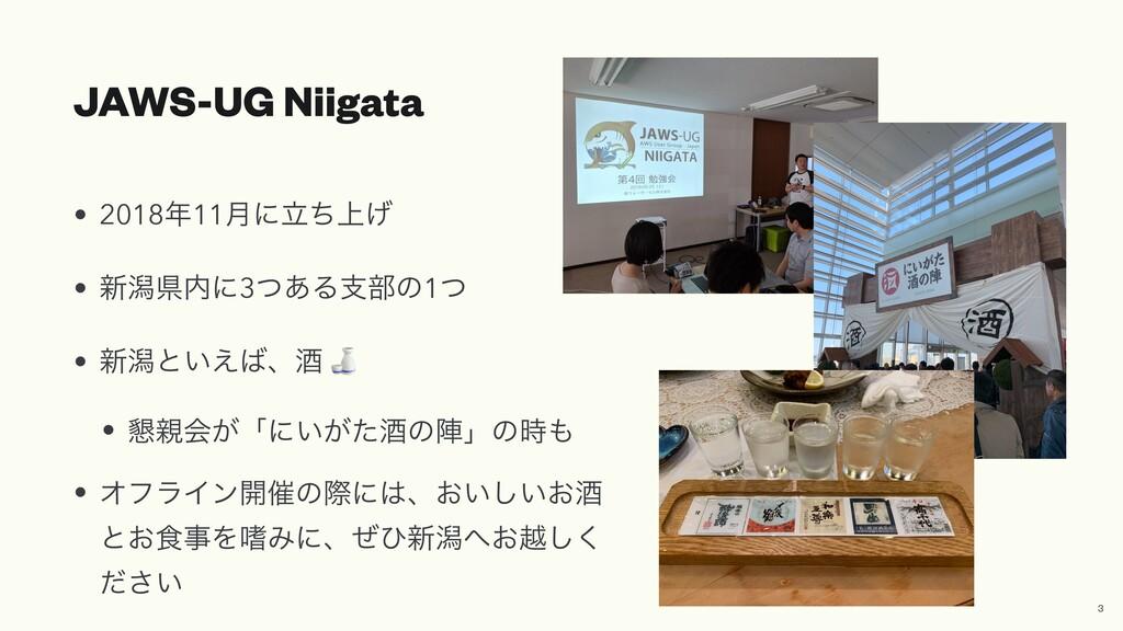 JAWS-UG Niigata • 201811݄ʹ্ཱͪ͛ • ৽ׁݝʹ3ͭ͋Δࢧ෦ͷ1...