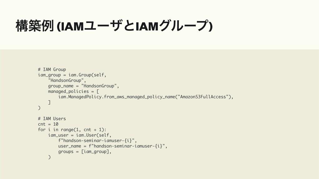 ߏஙྫ (IAMϢʔβͱIAMάϧʔϓ) # IAM Group iam_group = ia...