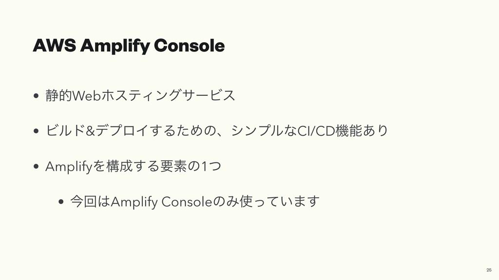 AWS Amplify Console • ੩తWebϗεςΟϯάαʔϏε • Ϗϧυ&σϓϩ...
